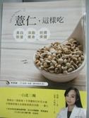 【書寶二手書T2/養生_GRG】薏仁這樣吃,美白除溼、消脂瘦身、抗癌保健_吳倨