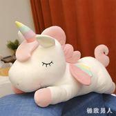毛绒玩具 獨角獸毛絨玩具抱著睡覺的懶人娃娃公仔可愛女孩玩偶長條抱枕床上 LN5915 【極致男人】
