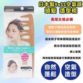 日本製 VeSS 空氣感 頭髮 造型梳 梳子 造型 髮型 美妝