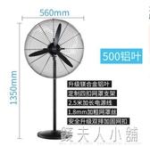 工業電風扇家用強力大功率落地扇壁扇大風扇超強風商用牛角電風扇ATF 錢夫人小鋪