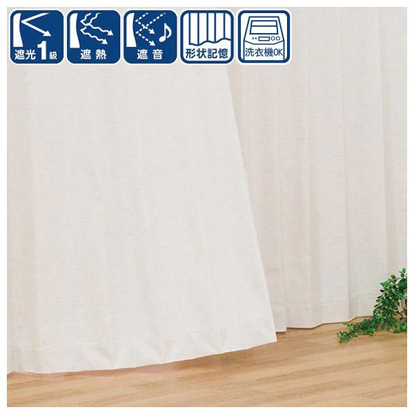遮光1級 隔熱 隔音 窗簾 LABEL IV 150×178×1 NITORI宜得利家居