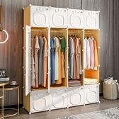 衣櫃 家用臥室簡易塑料全掛簡約現代收納大儲物布出租房用櫃子衣櫥【幸福小屋】