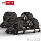 斯諾德啞鈴男士健身家用器材15kg30斤可調節練臂肌可調節套裝一對 自由角落