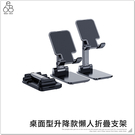 桌面型升降款懶人折疊支架 桌面 手機支架 手機 平板 支架 便攜 摺疊 手機架 手機座 懶人支架