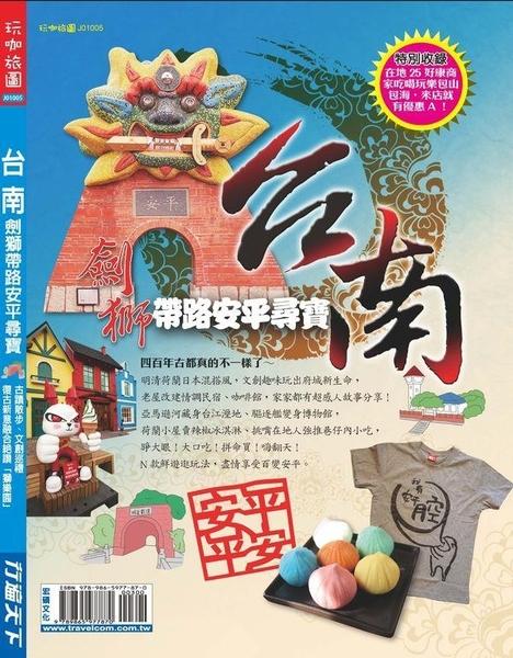 (二手書)台南:劍獅帶路安平尋寶