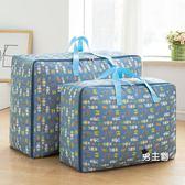(萬聖節鉅惠)棉被收納牛津布放棉被子收袋大衣服物搬家整理袋打包防潮防的袋子