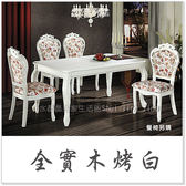 【水晶晶家具/傢俱首選】麥克阿瑟160cm全實木烤白大型餐桌~~餐椅另購 SY8202-3