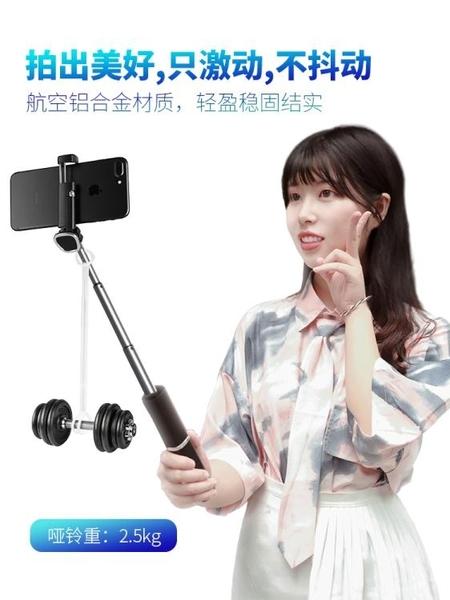 自拍桿 自拍神器拍照三腳架藍牙通用型無線遙控器迷你便攜式支架干華為7小米oppo自排棒