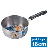 日本製造 不鏽鋼IH雪平煮食鍋18cm H-H5172