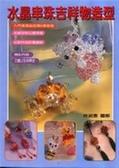 (二手書)水晶串珠吉祥物造型