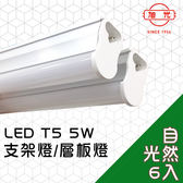 【旭光】LED 5W 1呎 T5燈管-層板燈/支架燈 4000K自然色(6入)自帶燈座安裝快捷