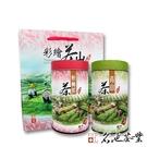 【名池茶業】彩繪茶山-純手採高山烏龍茶組合 - 杉林溪 + 台灣高山茶 (150g x2 / 附提袋 x1)