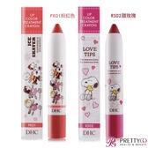 DHC唇彩蠟筆史努比限定版(1.9g)-多色可選【美麗購】