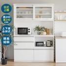 電器櫃 廚房收納 電器架 廚櫃 廚房櫃 上下櫃【Y0050】Soft上櫃拉式收納廚房櫃140CM 完美主義