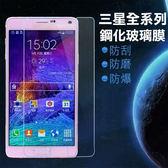 [24hr-現貨快出] 三星S7手機鋼化膜S6edge保護膜S8plus防爆貼玻璃膜A520高清膜C9