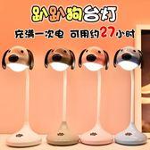 檯燈 自由星護眼可充電LED台燈學習兒童書桌檯燈【韓國時尚週】