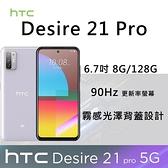 【南紡購物中心】HTC Desire 21 Pro 6.7吋雙卡四鏡頭大電量5G智慧手機-幻境紫