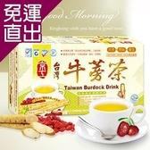 京工 台灣牛蒡茶10g*30包【免運直出】