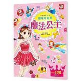 女孩的第一本趣味泡泡貼紙書:魔法公主DDM1006 18 【貼紙書】