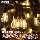 LED戶外室外防水燈串閃燈彩燈懸掛燈庭院花園家用陽臺婚慶裝飾燈 創意新品