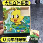 早教玩具-拼圖兒童益智積木質早教玩具男女孩六面畫2-6立體寶寶幼兒園-奇幻樂園