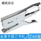 訂書機包手握重型金屬厚層 鉗式 辦公文具訂書器