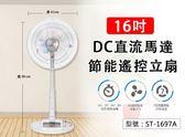 【尋寶趣 】伊娜卡 16吋DC直流馬達節能遙控立扇  定時 靜音 涼風扇 節能扇 電風扇 夏扇 ST-1697A