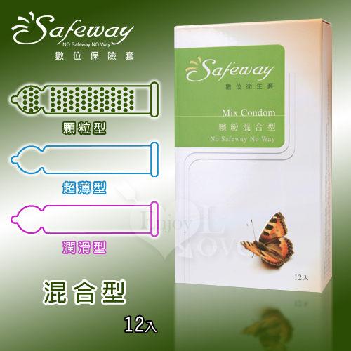 《蘇菲雅情趣用品》SAFEWAY 數位‧繽紛混合型保險套 12入裝