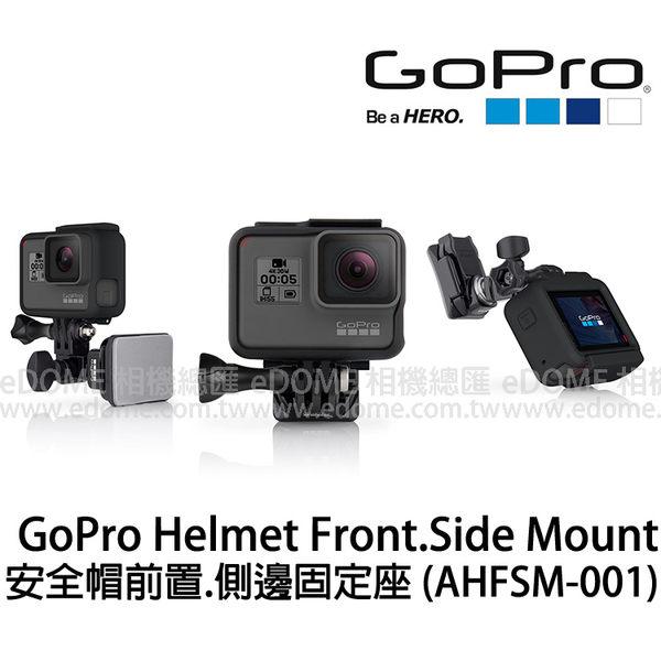 GoPro Helmet Front and Side Mount 安全帽前置 側邊固定座 (6期0利率 免運 台閔公司貨) AHFSM-001 適用HERO7 HERO6