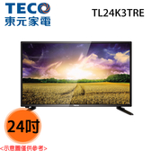 【TECO東元】24吋 FHD低藍光液晶電視 TL24K3TRE 送貨到府