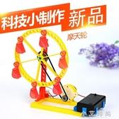 兒童科學小製作實驗器材科技小發明益智自製摩天輪 小艾時尚