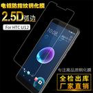 88柑仔店~HTC U12鋼化玻璃膜U12+電鍍防指紋膜手機防爆膜U12plus保護膜