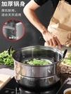 蒸鍋 加厚不銹鋼蒸鍋大號家用小雙層蒸煮鋼筋鍋蒸饃鍋電磁爐煤氣灶通用 晶彩 99免運