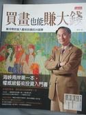 【書寶二手書T1/投資_NDE】買畫也能賺大錢_黃河