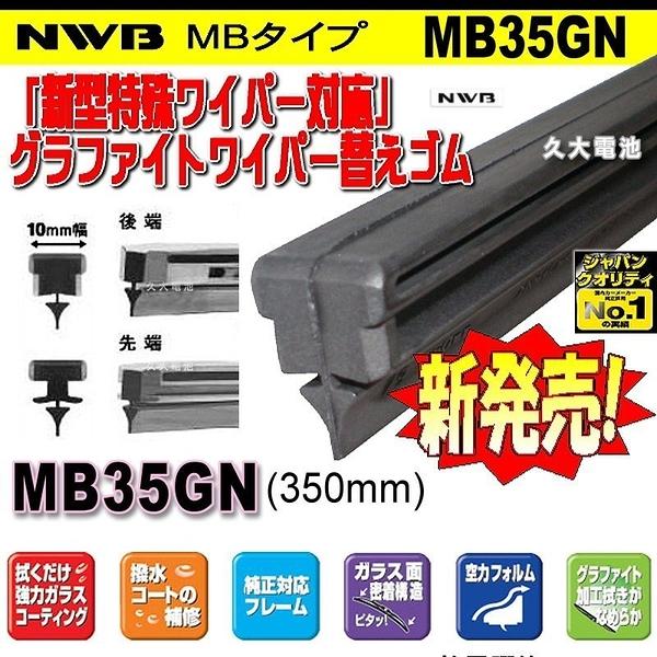 ✚久大電池❚ 日本 NWB 三節式軟骨雨刷 雨刷膠條 MB35GN MB-35GN MB35 膠條 14吋 350mm