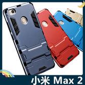 Xiaomi 小米 Max 2 變形盔甲保護套 軟殼 鋼鐵人馬克戰衣 防摔 全包帶支架 矽膠套 手機套 手機殼