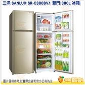 含運含安裝 台灣三洋 SANLUX SR-C380BV1 變頻 雙門 電冰箱 380L 台灣製