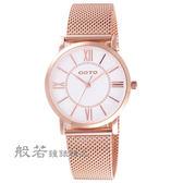 GOTO低調奢華小資女米蘭腕錶-玫瑰金