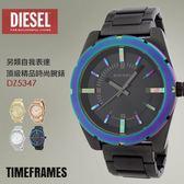【人文行旅】DIESEL | DZ5347 頂級精品時尚男女腕錶 TimeFRAMEs 另類作風 44mm BK 設計師款