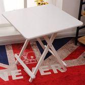 新款家用吃飯餐桌擺攤小桌簡易折疊桌小飯桌便攜可折疊戶外桌方桌·樂享生活館liv