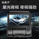 包黑子汽車載迷你行車記錄儀單鏡頭無線wifi高清夜視全景循環錄像 萬客居