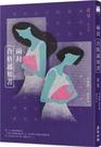 兩封合格通知書(少女版《使女的故事》・韓國怪物級小說家首度進軍...【城邦讀書花園】