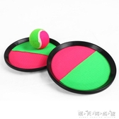 戶外器材黏球靶小學黏黏球戶外運動器材健身拓展器械游戲幼兒園親子游戲WD 晴天時尚館