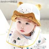嬰兒防飛沫帽子夏季薄款寶寶防護帽兒童面罩疫情防護面部罩防護ra 居家家生活館
