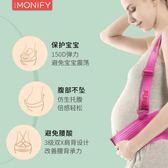 托腹帶專用透氣兜肚子護腰帶產前孕晚期孕婦【極簡生活館】