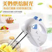 打蛋器 打蛋器電動家用手持小型自動打蛋機奶油打發攪拌器烘焙工具套裝YYJ 青山市集