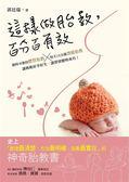 (二手書)這樣做胎教,百分百有效 :隨時可做的體質胎教+每天15分鐘潛能胎教,讓媽..