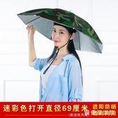 傘帽頭戴傘防曬大號頭帶式雨傘折疊超輕傘帽子成人釣魚傘防雨垂釣 QG5648『樂愛居家館』