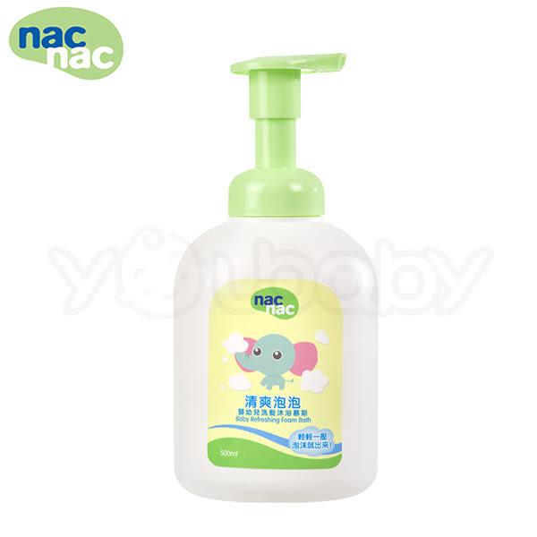 Nac Nac 清爽泡泡-洗髮沐浴慕斯 500ml