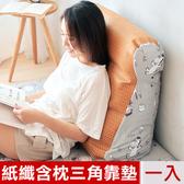 【奶油獅】森林野餐-涼爽紙纖多功能含枕抬腿枕加高三角靠墊-灰(一入)